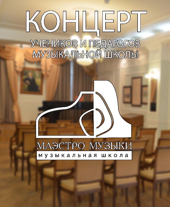 """музыкальная школа """"МАЭСТРО МУЗЫКИ"""" проводит концерт наших педагогов и учеников."""