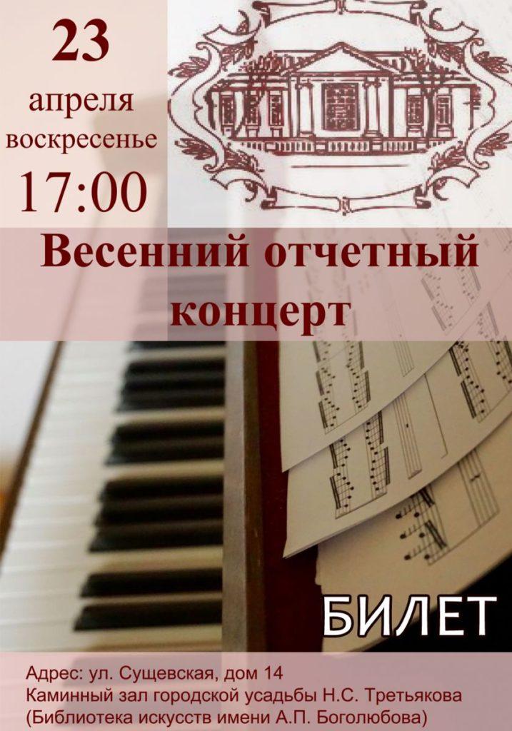 23 апреля - отчётный концерт!