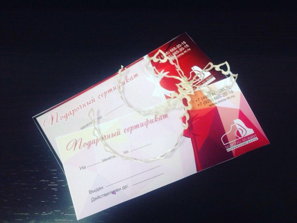 Подарочные сертификаты на все музыкальные курсы: