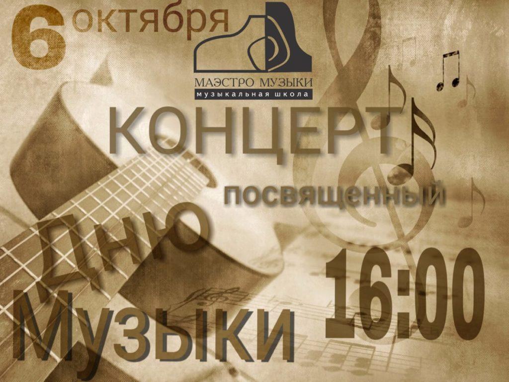 праздничный концерт, посвященный Дню Музыки и Дню Учителя!