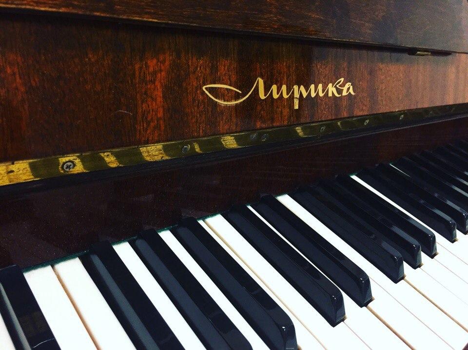 фортепиано «Лирика»