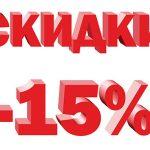 На все новые абонементы действует скидка 15%